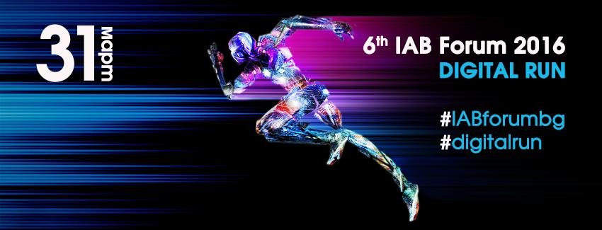 Банер за събитието IAB Forum 2016 Digital Run